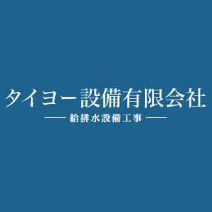 タイヨー設備有限会社~現場スタッフ募集中!~